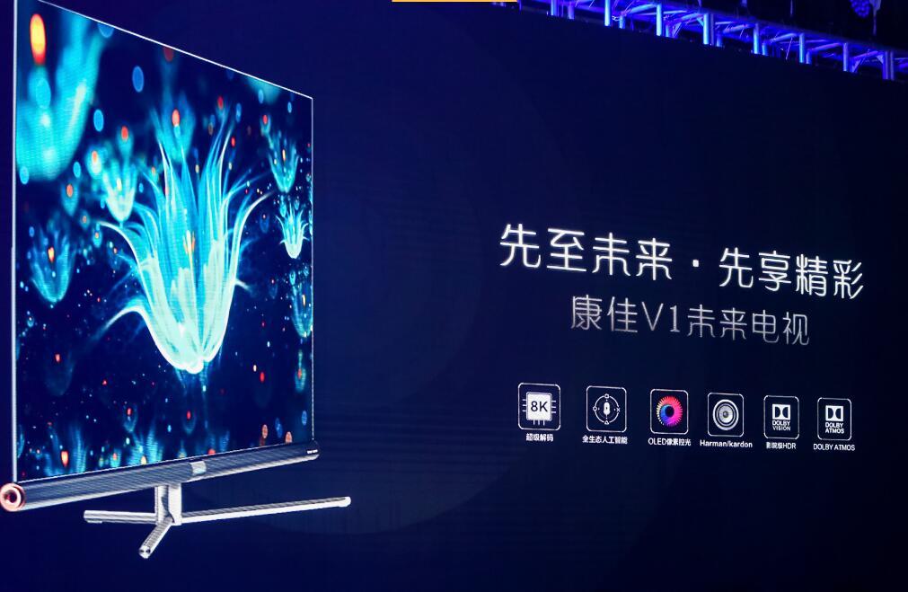 康佳发布多款秋季新品电视 其中OLED电视是亮点-视听圈