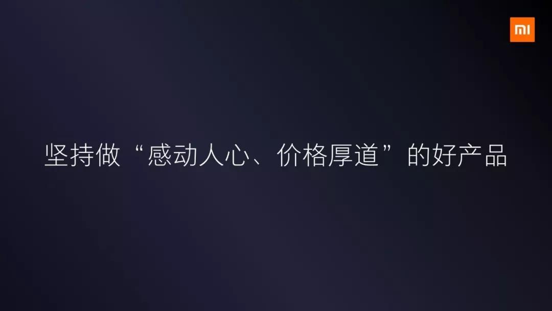 小米电视战略发布会!发力线下,力争2018全年第一-视听圈