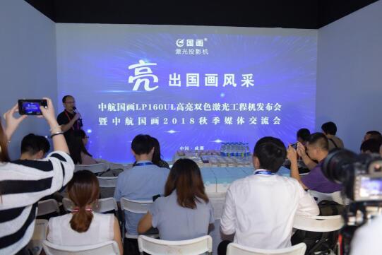 """向行业""""亮""""剑 中航国画发布16000流明双色激光工程投影机-视听圈"""