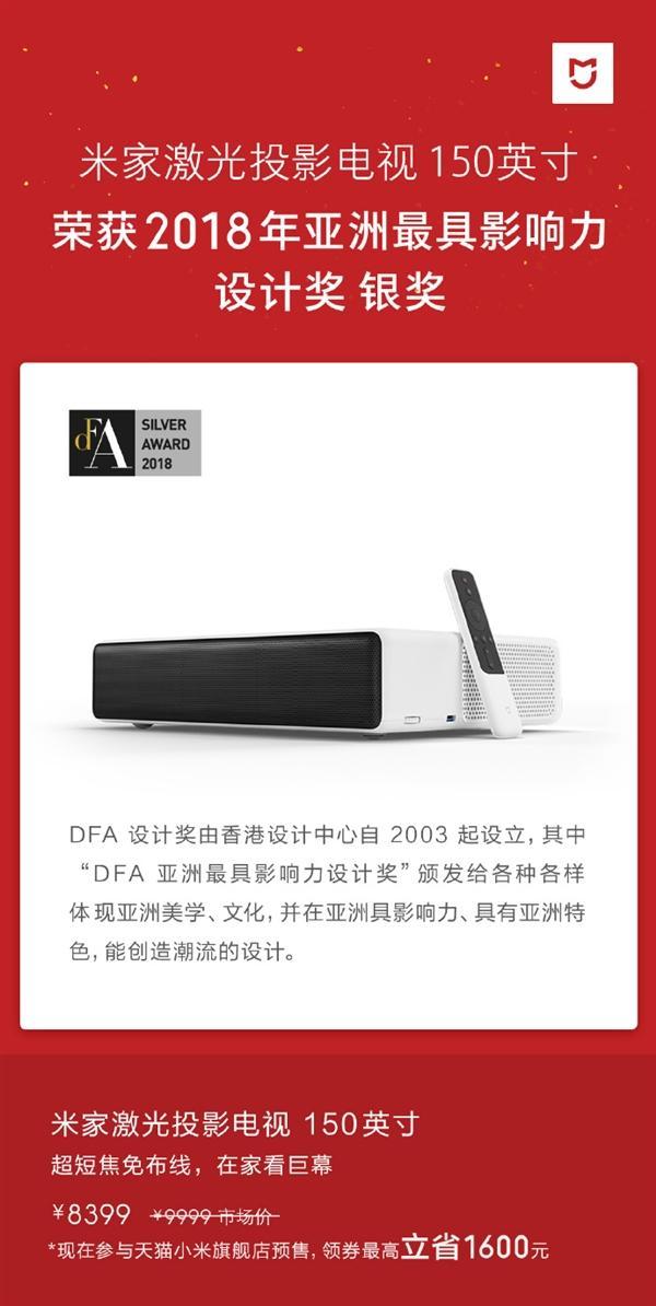 时隔一年多后 小米老款1080P激光电视终于降价了1600元-视听圈