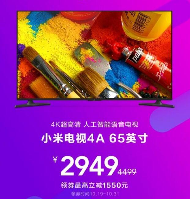 65寸液晶电视价格双十一已降到3000元内,你敢信吗?-视听圈