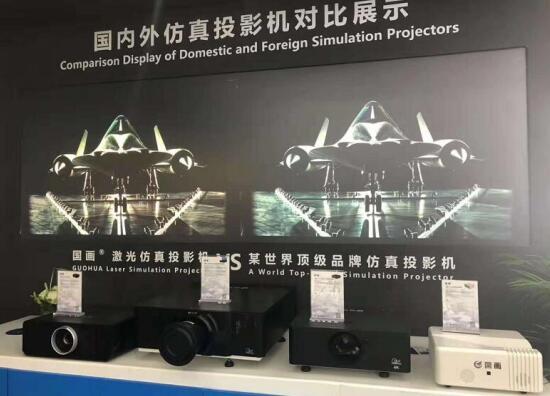 做激光投影机的中航国画高调亮相珠海航展 这事值得说道-视听圈