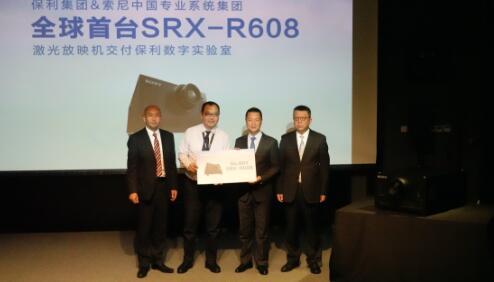 索尼全球首台SRX-R608激光电影放映机交付保利影业-视听圈