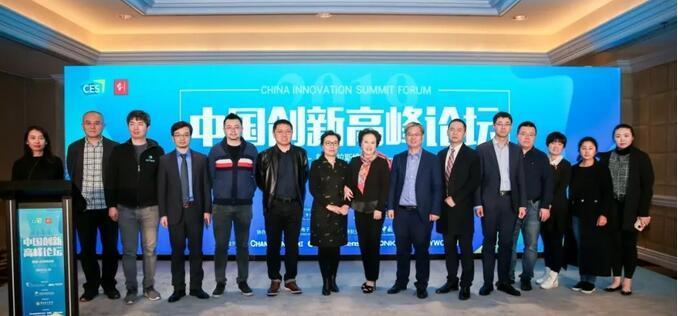 2019中国创新高峰论坛于美国CES同期举行-视听圈