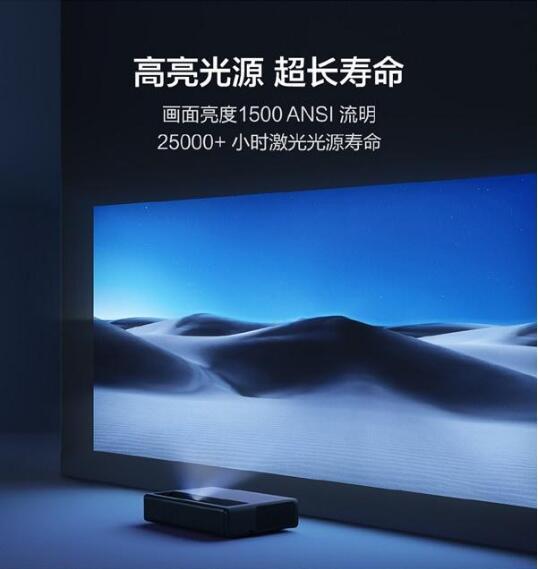 米家终于推出4K激光电视 价格不到一万-视听圈