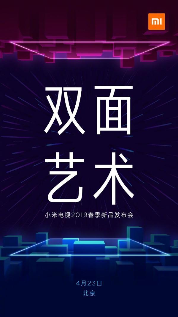 """小米电视5即将登场?外观上会有""""惊喜""""-视听圈"""