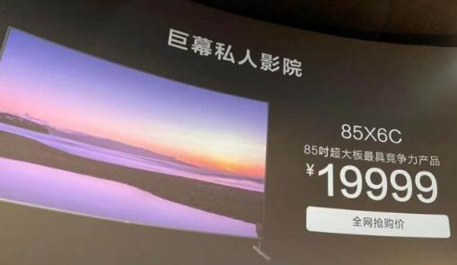 "TCL出大招 85寸4K电视定价19999元 这是要""压制""激光电视?"
