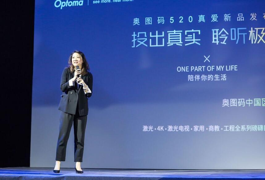 """为4K激光电视新品""""站台"""" 奥图码中国区""""女当家""""首次公开亮相"""