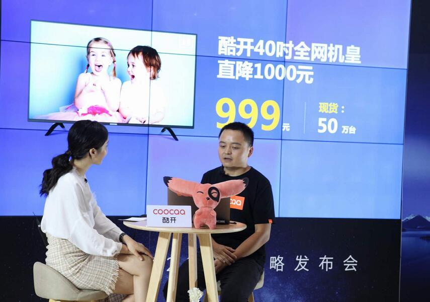 """70寸液晶3999元 40寸999元 酷开电视这价格""""力道""""十足-视听圈"""