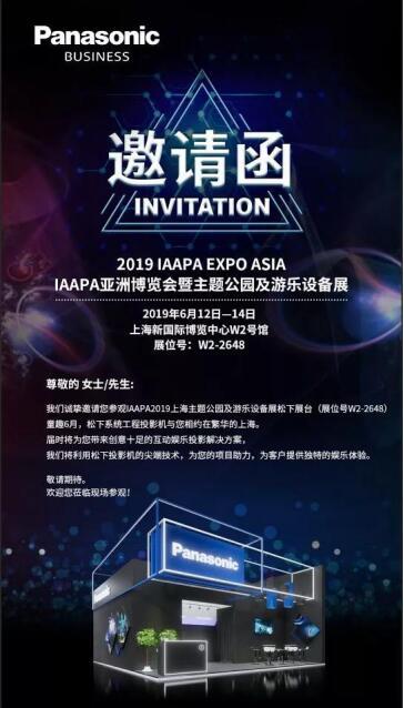 松下投影机诚挚邀请您参加IAAPA亚洲博览会暨主题公园及游乐设备展-视听圈