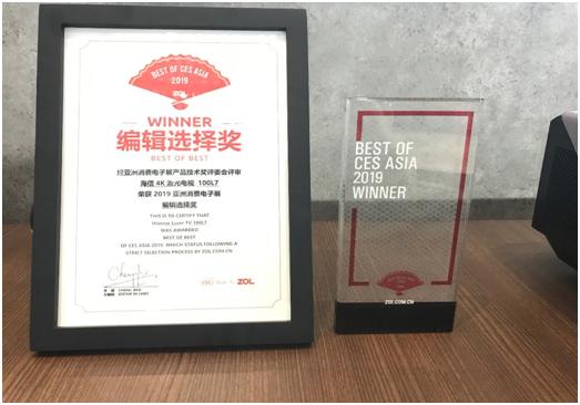 """彩电行业唯一!海信4K激光电视L7荣获亚洲CES""""编辑选择奖""""-视听圈"""