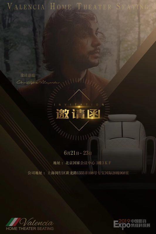 万伦歆雅将携2019下半年度数款最新设计产品将在CIT展会上亮相-视听圈