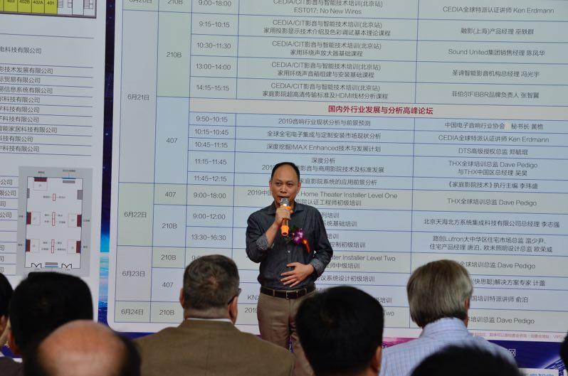 CIT2019中国影音集成科技展在北京盛大开幕-视听圈