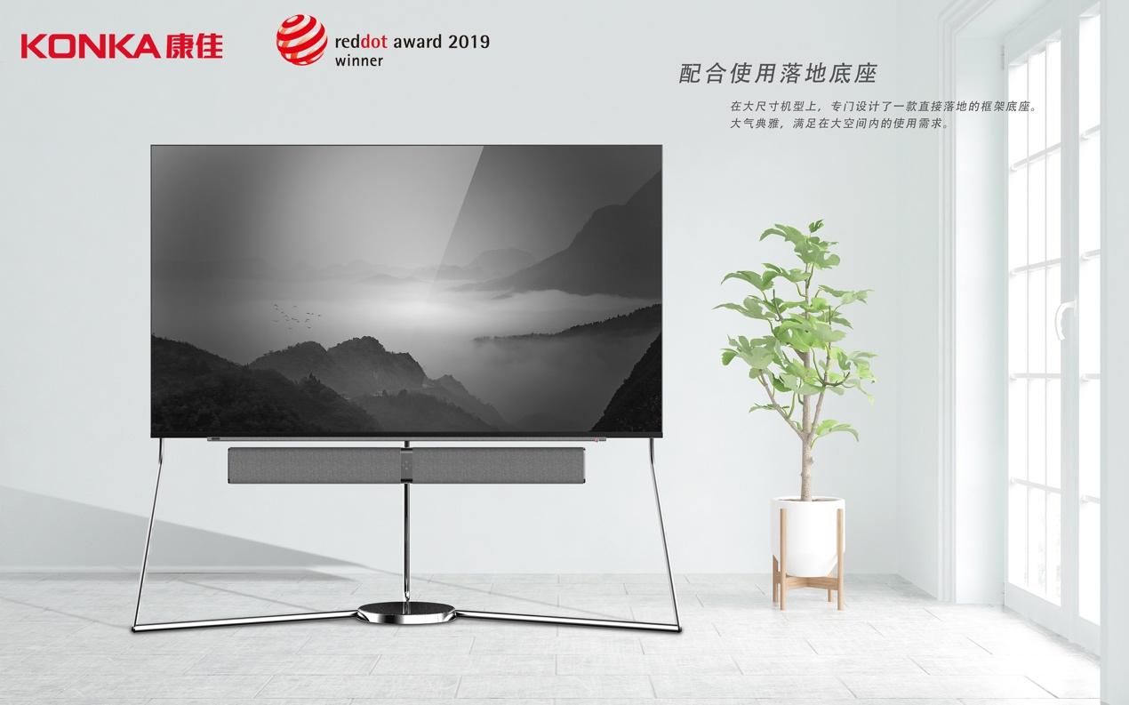 康佳电视喜获2019红点概念设计大奖 全球高端市场再添砝码-视听圈