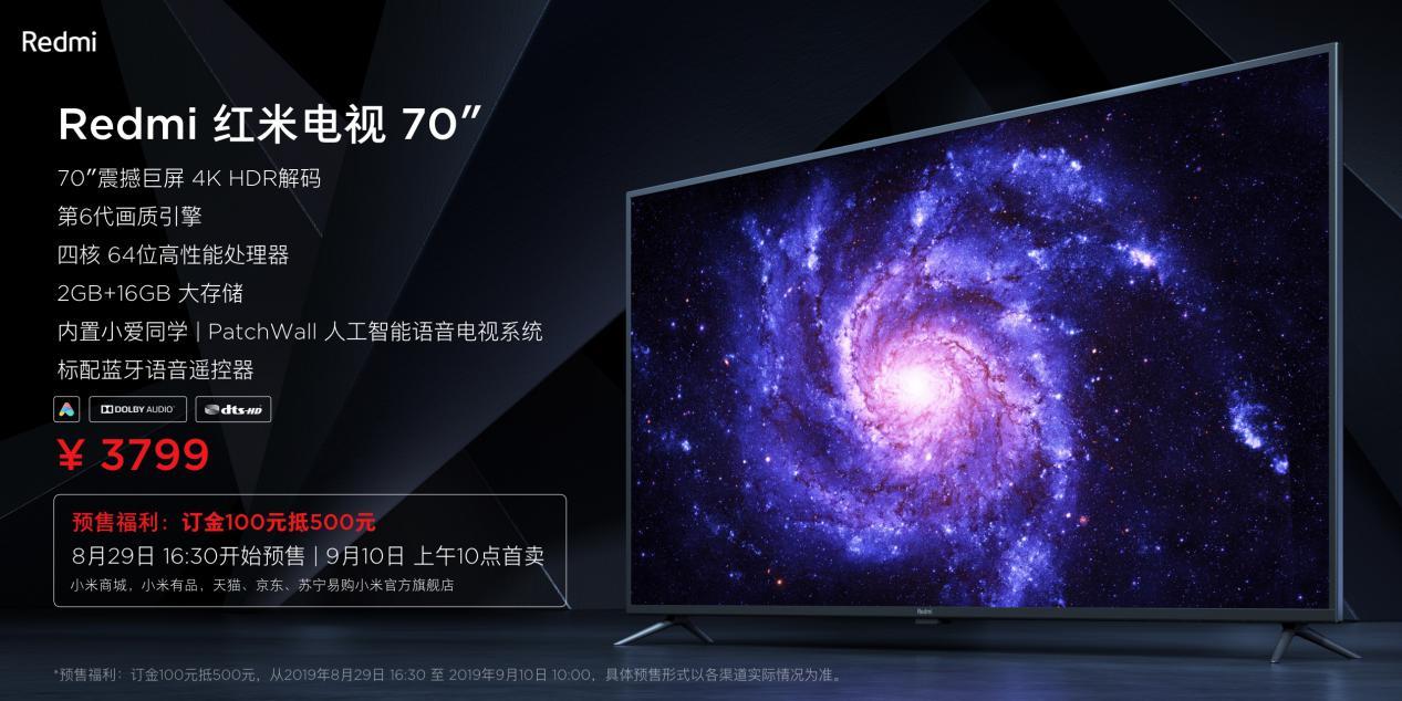"""3799元的红米70寸电视  """"大弄""""了彩电圈 还想""""抢食""""商用市场-视听圈"""