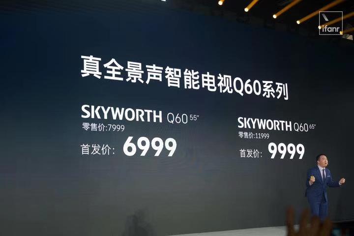 """创维这次""""够硬""""  竟把55寸液晶电视定价至6999元-视听圈"""