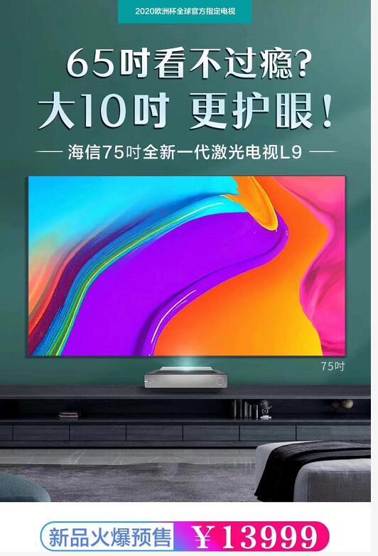"""海信75寸三色激光电视即将登场  预购价13999元  这价格 """"意外""""吗?-视听圈"""