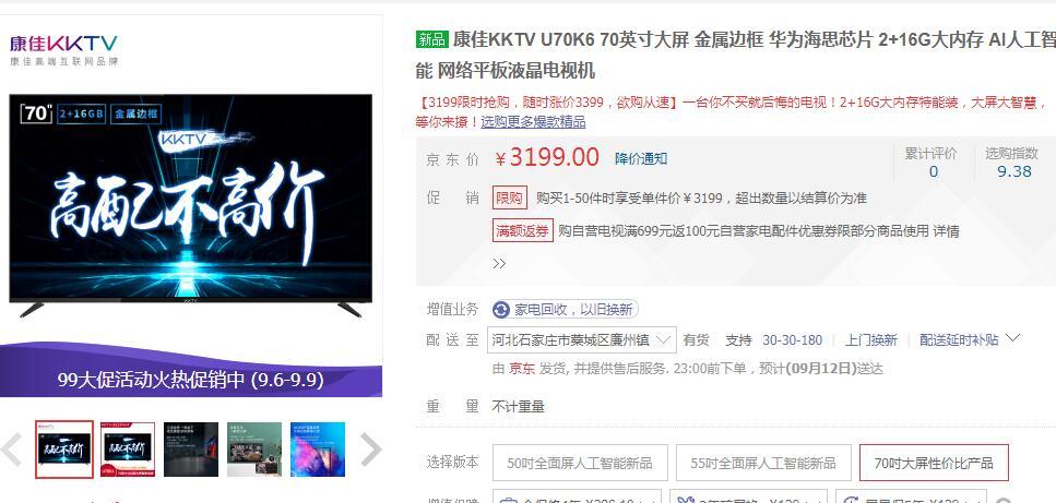 """70寸大屏电视竟然""""下滑""""到3000元 这市场到底怎么了?-视听圈"""