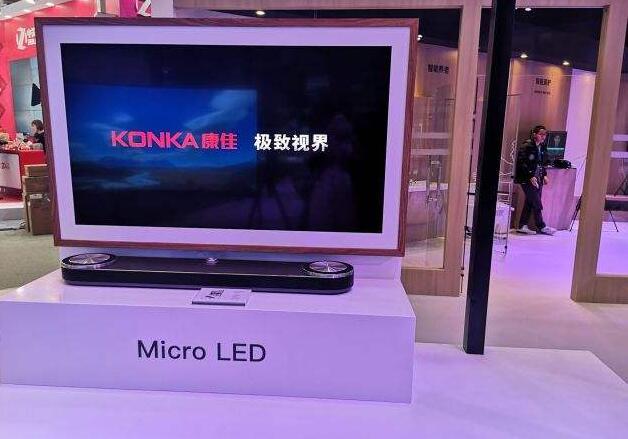 向高端挺进 除了8K电视 康佳还瞄向了下一代显示技术Micro LED-视听圈