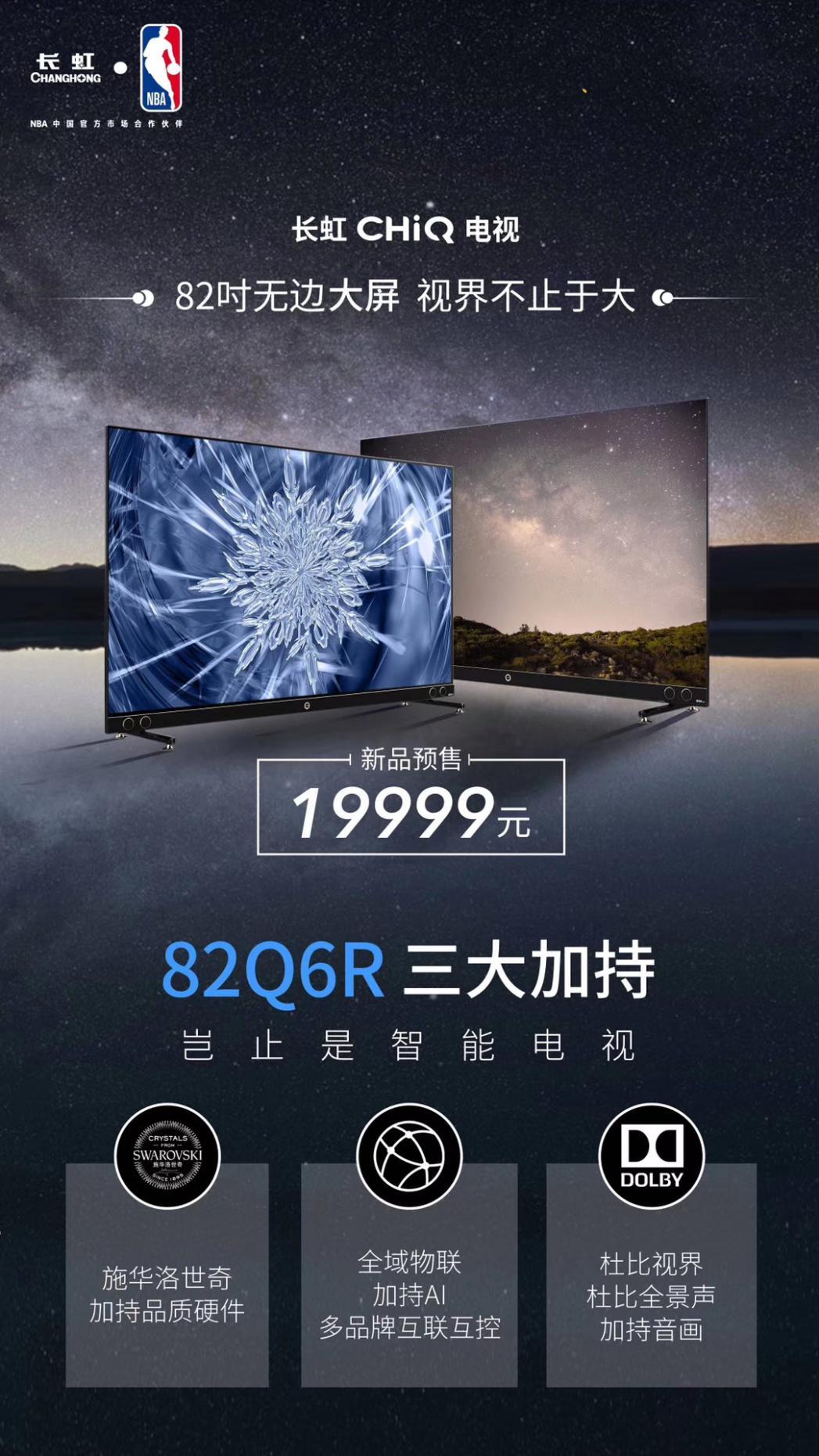 """巨幕争雄 长虹出手80+液晶电视后 激光电视怎么""""看""""-视听圈"""