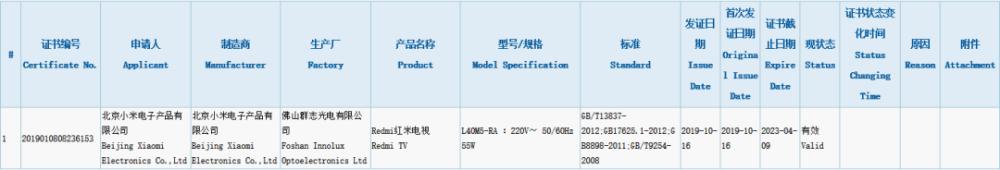 """红米电视开始""""扩容""""  即将发布40寸新品 定价如何是""""看点""""-视听圈"""
