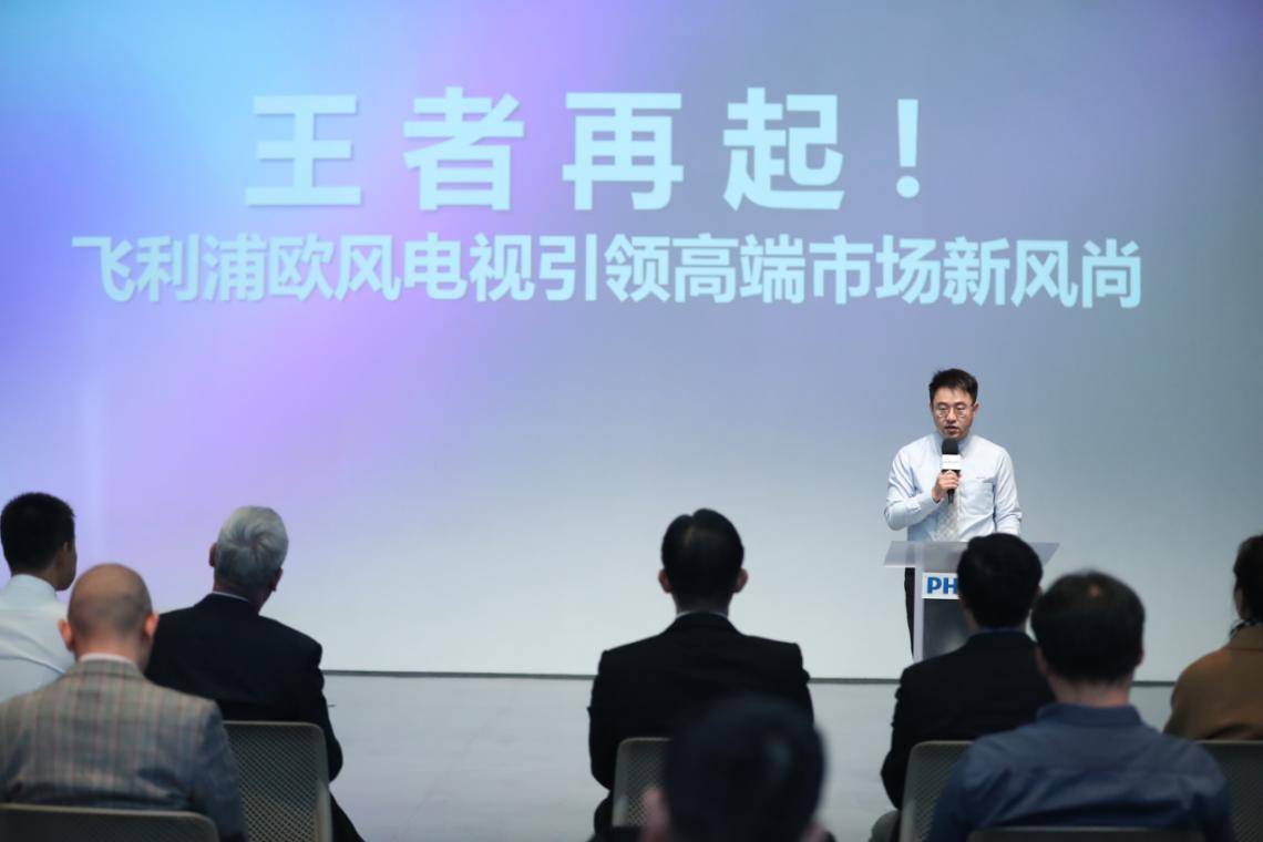 """飞利浦携手宝华韦健在京联名推出""""奢侈级""""电视-视听圈"""