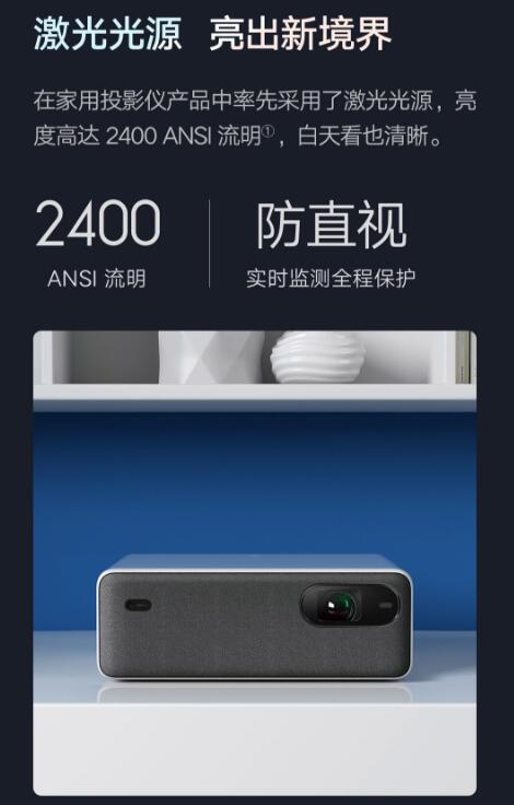 """小米""""发行"""" 光峰""""制造"""" 米家推了一款5999元的激光智能投影机-视听圈"""