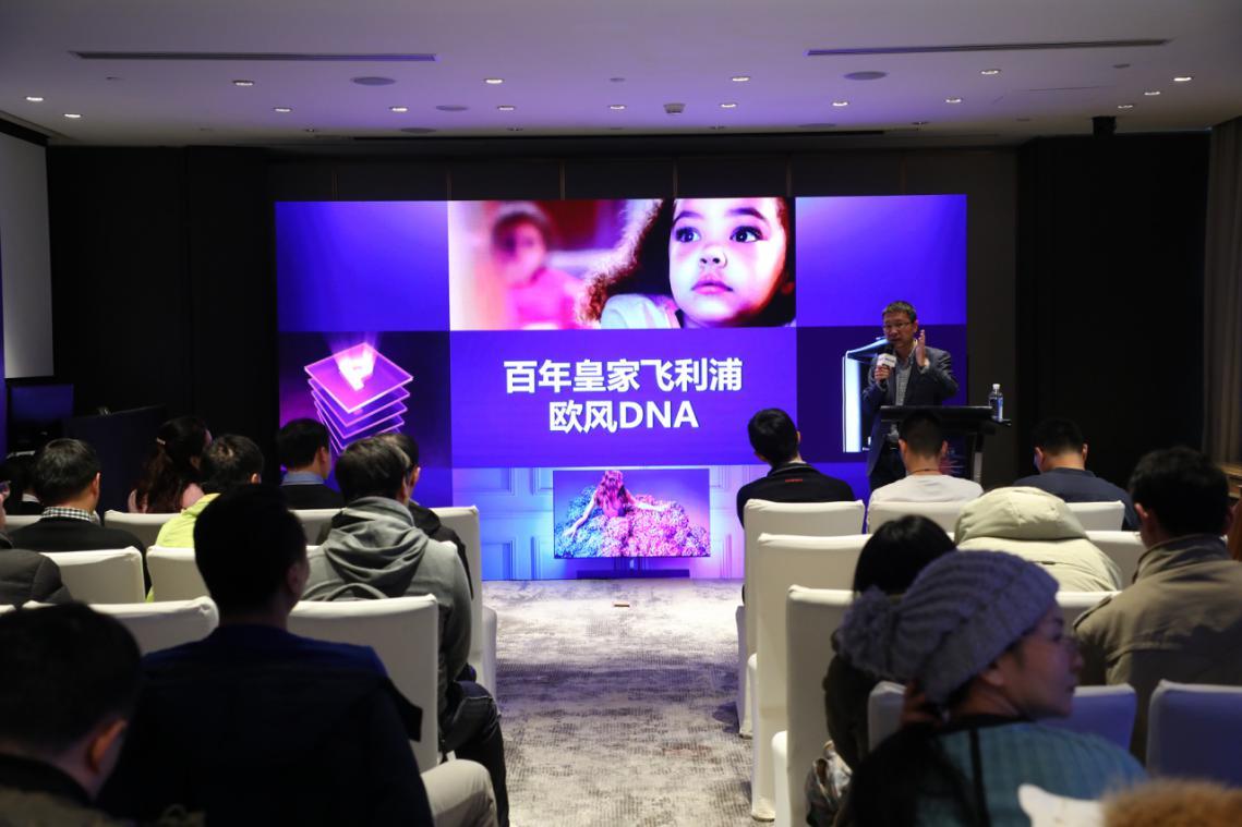 飞利浦电视开启欧风战略新征程 瞄准高端大屏和低价切割-视听圈