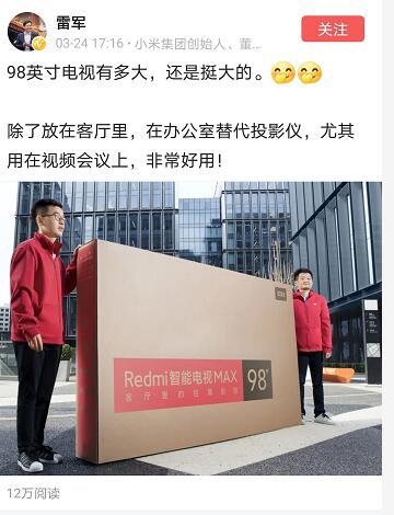 """98寸巨幕电视定价不到2万 Redmi这是要""""抄""""谁的""""后路""""?-视听圈"""