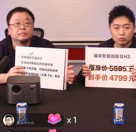 """罗永浩直播首秀虽在投影产品上""""翻了车""""但依然为极米卖了两千多台H3"""