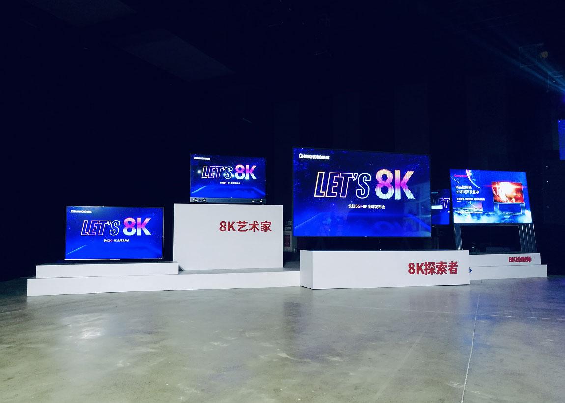 """8K电视杀价到3999元,长虹重磅出击""""香不香""""-视听圈"""