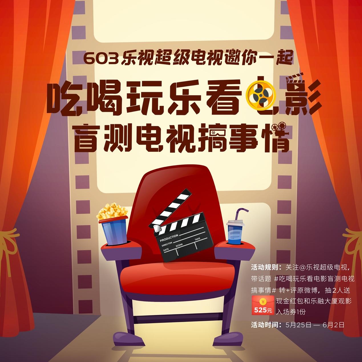 """免费吃喝还有电影看,乐视超级电视官宣的招募活动暗藏""""小心机""""-视听圈"""