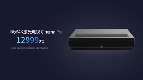 """峰米推了一款12999元的4K激光电视 可惜这价格不配""""屏"""""""