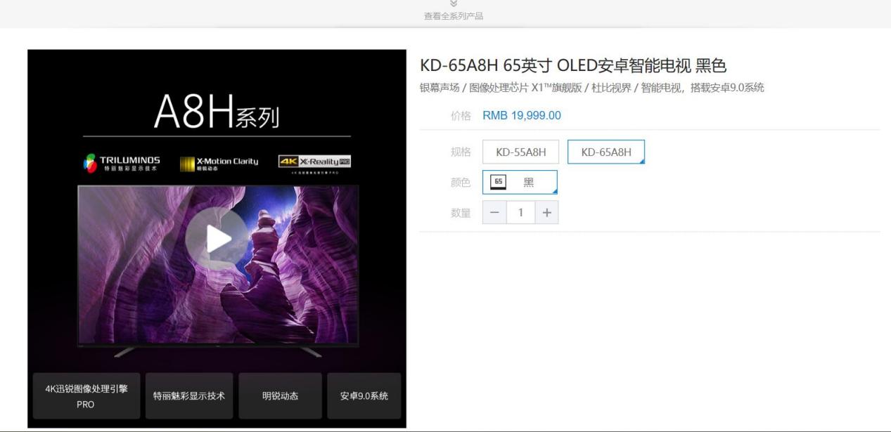 """索尼新款OLED电视A8H""""亮价""""  65英寸19999元  比小米贵7千-视听圈"""