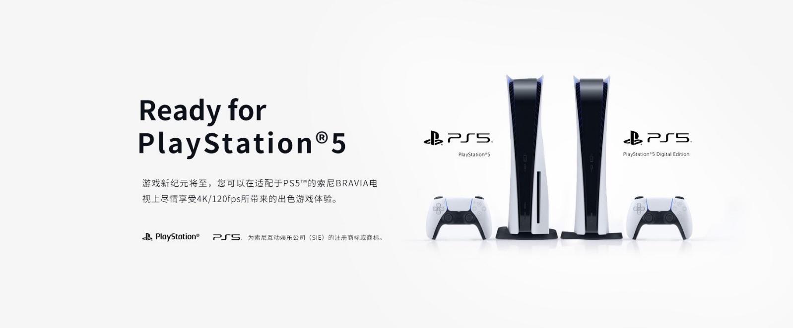 "索尼公布""Ready for PlayStation®5""BRAVIATM电视阵容-视听圈"