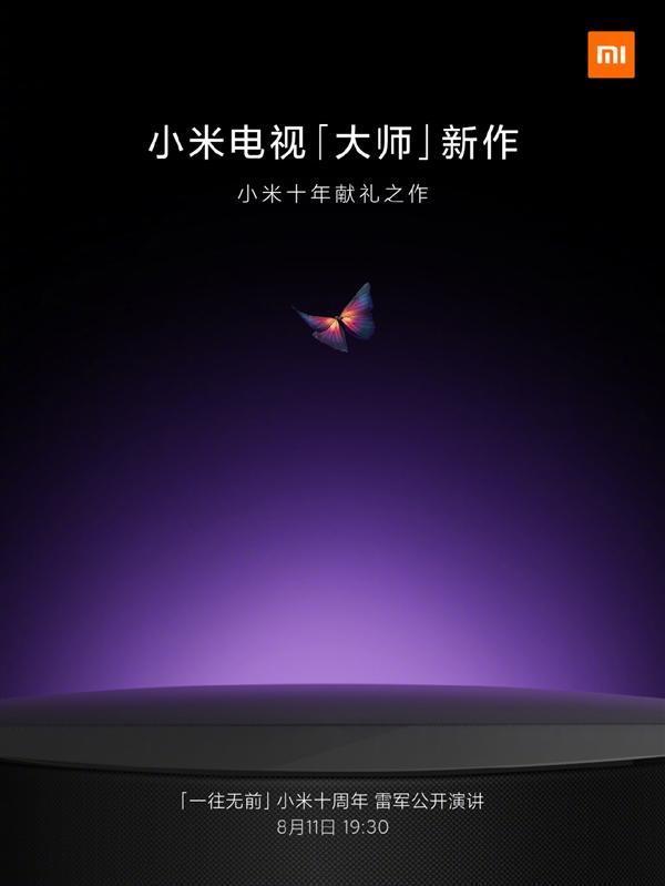 """小米电视大师系列第二款产品即将""""登场"""" ,它会是一台大尺寸8K?-视听圈"""