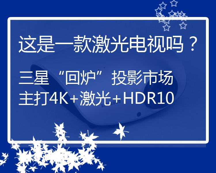 """三星""""回炉""""投影市场,主打4K+激光,这会是一款激光电视吗?-视听圈"""
