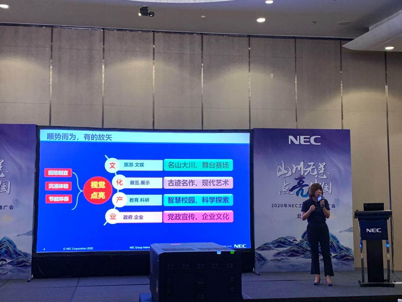 """NEC工程机新品推广会在北京圆满落幕 """"点亮中国""""正加速铺开-视听圈"""