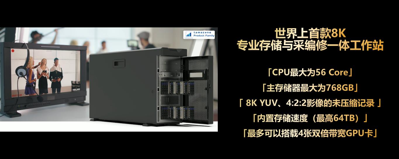 8K生态全面升级 夏普8K视频采编播解决方案全解-视听圈