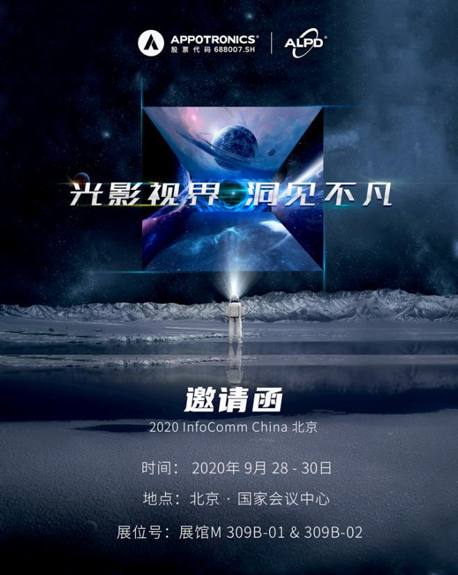 InfoComm2020来了,光峰科技在京邀您共享激光显示视觉盛宴-视听圈