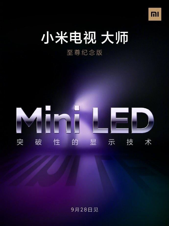 小米8K电视也要来了:主打82寸+5G+Mini LED,这配置价格还会有惊喜吗?-视听圈