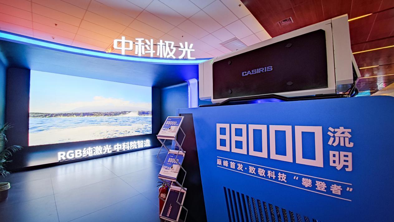"""行业""""最亮""""88000流明三色激光投影机,为何出自民族品牌中科极光""""之手""""?-视听圈"""