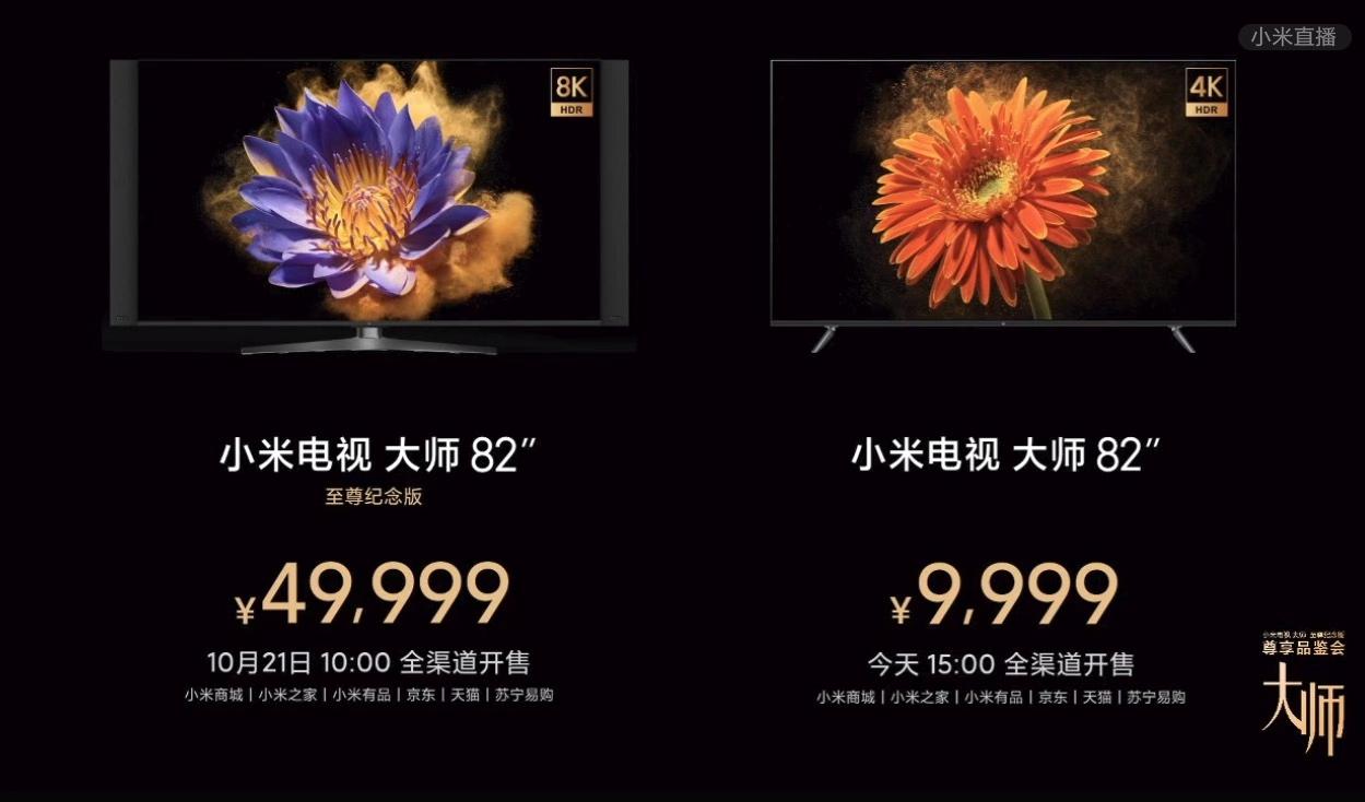 """小米把号称82寸4K巨幕机皇的价格拉入万元内,这要释放啥""""信号""""?-视听圈"""