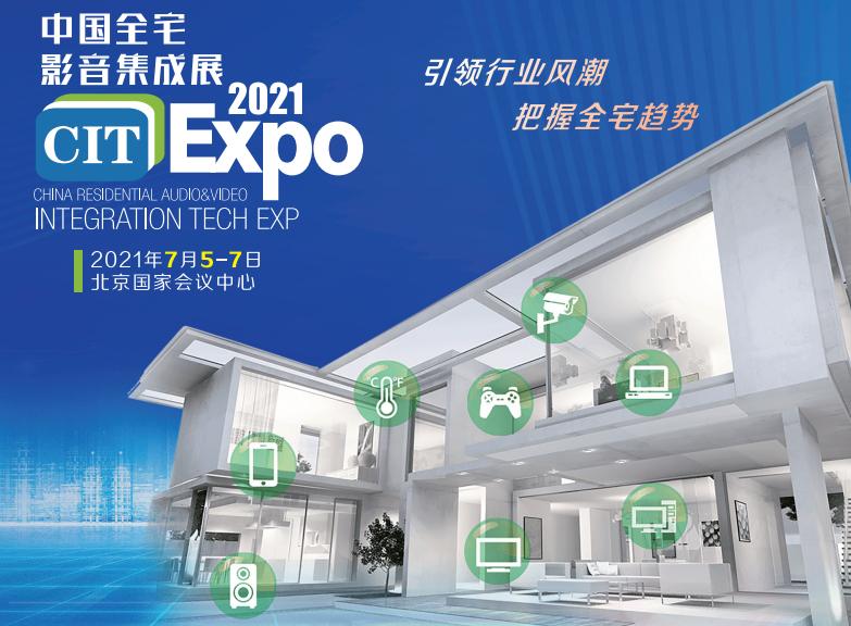CIT2021中国全宅影音集成展7月北京隆重登场-视听圈
