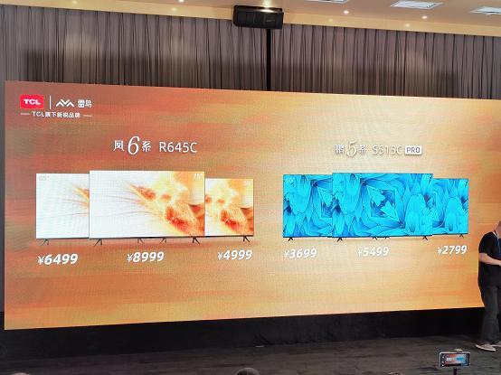 同尺寸Mini LED电视,雷鸟为何能做到比友商便宜万元?-视听圈