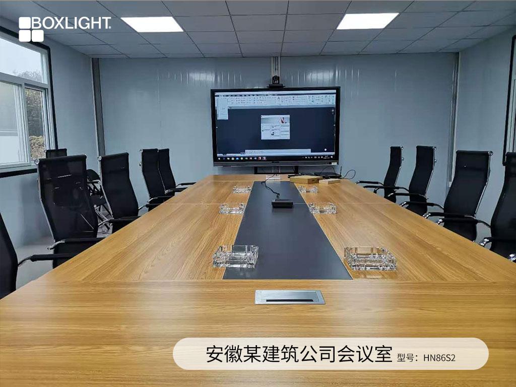 无纸化会议时代,Boxlight会议大屏开启会议新体验-视听圈