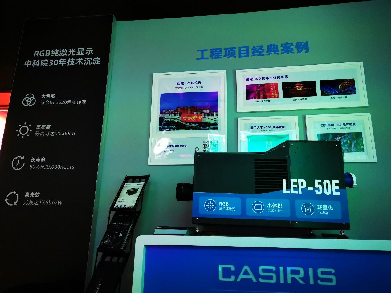 """中科极光携新品亮相IFC2021,领先RGB三色纯激光技术""""造梦未来""""-视听圈"""