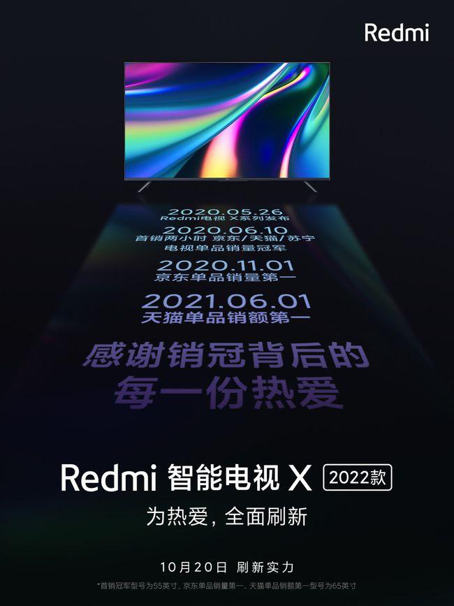 Redmi新款智能电视即将上市,除了继续叫X系列,还有啥看点?-视听圈