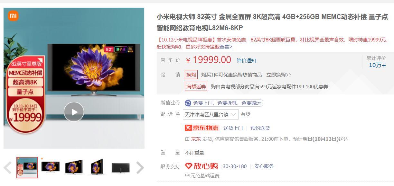 直降3万,小米82寸大师版8K电视到手价19999元-视听圈