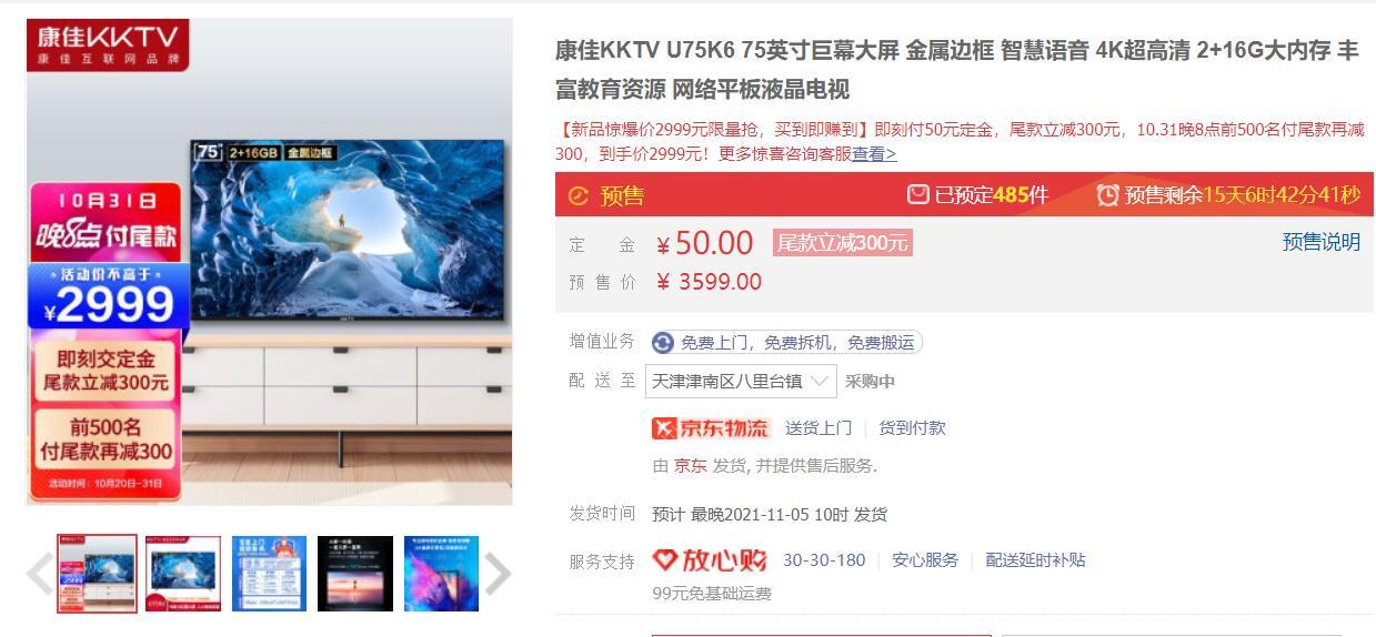 """65寸到手价1999元,75寸4K电视只要2999元,这家品牌为何如此""""横""""?"""